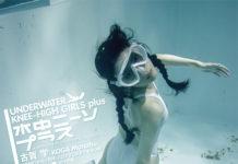 Девушки японки в бикини