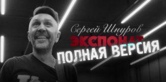 Фильм Сергей Шнуров. Экспонат
