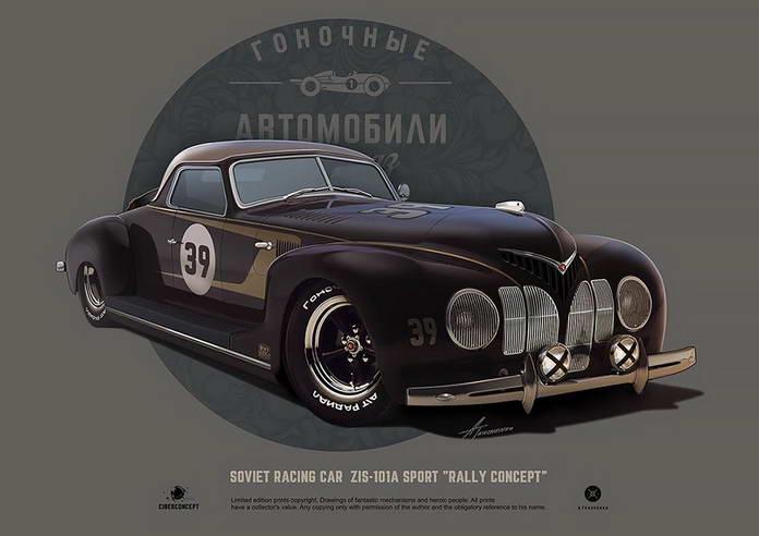 Советский гоночный автомобиль ЗИС-101А купе, футуристичный концепт