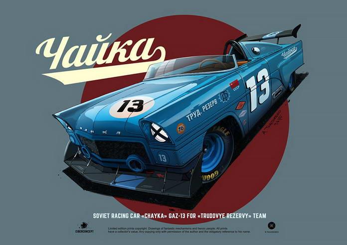 Советский гоночный автомобиль Чайка ГАЗ-13, футуристичный концепт