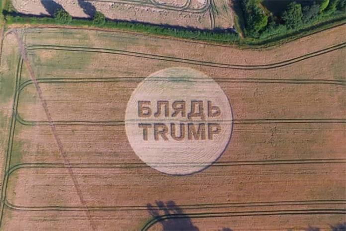 Блядь Трамп приветствие президенту на британском поле